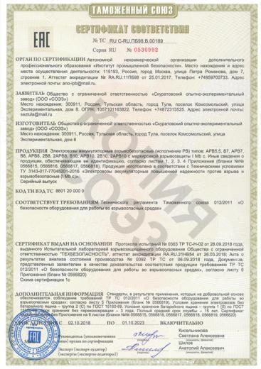 Сертификат на электровозы аккумуляторные взрывобезопасные (РВ)