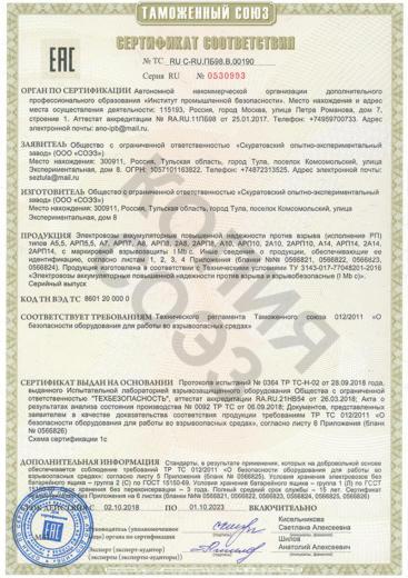 Сертификат на электровозы аккумуляторные повышенной надежности против взрыва (РП)
