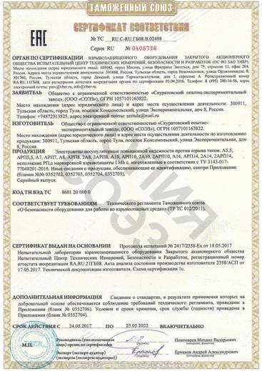 Сертификат на электровозы аккумуляторные повышенной надежности против взрыва (РП)2