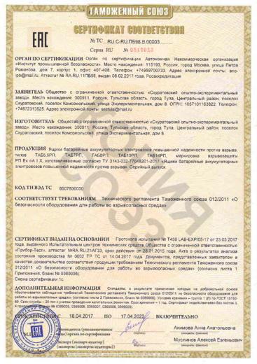 Сертификат на ящики батарейные аккумуляторные электровозов повышенной надежности против взрыва