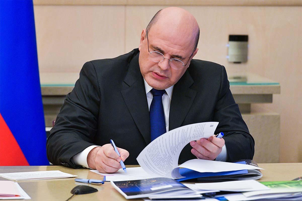 Председатель Правительства Российской Федерации Мишустин Михаил Владимирович