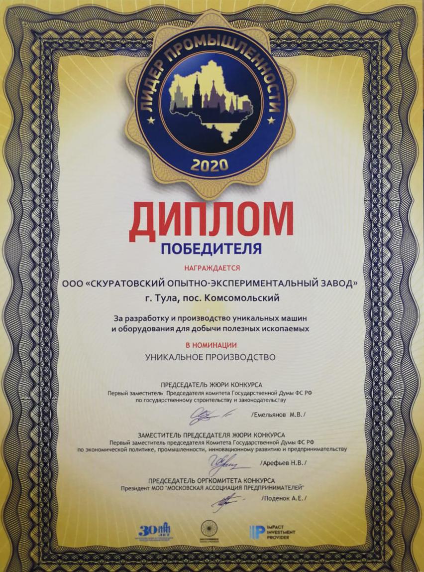 Диплом за разработку и производство уникальных машин и оборудования для добычи полезных ископаемых