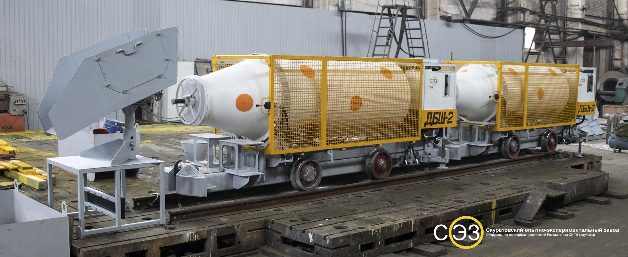 Доставщик бетона шахтный ДБШ-2
