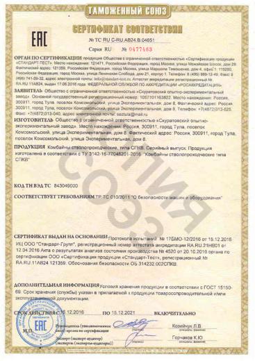 Сертификат на комбайн стволопроходческий СПКВ серийной продукции