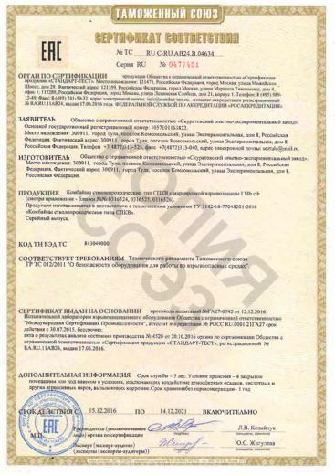 Сертификат на комбайн стволопроходческий СПКВ