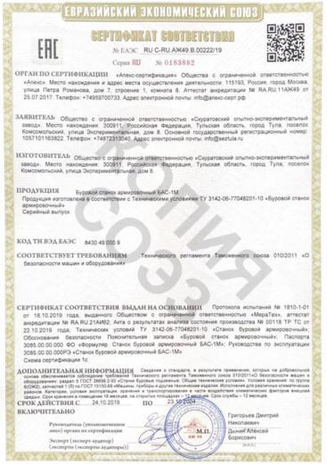 Сертификат соответствия на буровой станок армировочный БАС-1М