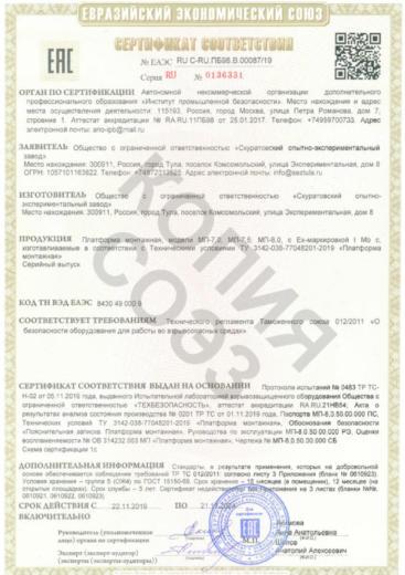 Сертификат соответствия на платформу монтажную МП-7,0, МП-7,5, МП-8,0, с Ex-маркировкой