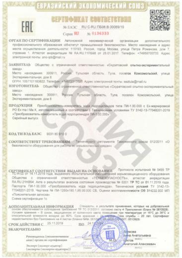 Сертификат соответствия преобразователь-измеритель хода гидроцилиндра типа ПИ-1.00.000