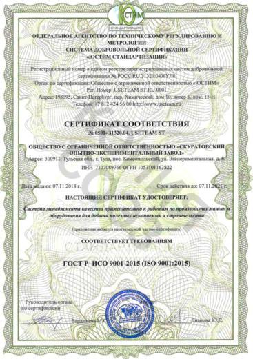 Сертификат соответствия ISO 2021